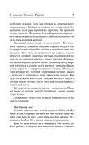 В поисках Колина Ферта — фото, картинка — 8