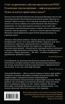 Уроки атеизма (+ CD) — фото, картинка — 15
