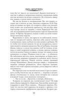 Страж морского принца — фото, картинка — 12
