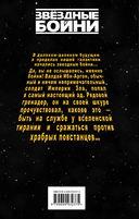 Звездные бойни — фото, картинка — 15
