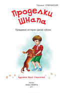 Проделки Шнапа. Правдивая история одной собаки — фото, картинка — 1