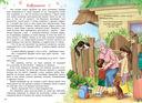 Проделки Шнапа. Правдивая история одной собаки — фото, картинка — 6