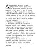 Красная Шапочка — фото, картинка — 6
