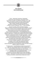 Великая и Малая Россия. Труды и дни фельдмаршала — фото, картинка — 1