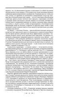 Великая и Малая Россия. Труды и дни фельдмаршала — фото, картинка — 11
