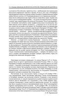 Великая и Малая Россия. Труды и дни фельдмаршала — фото, картинка — 12