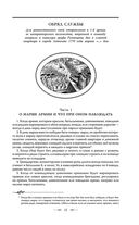 Великая и Малая Россия. Труды и дни фельдмаршала — фото, картинка — 14