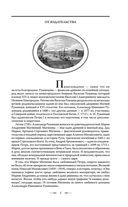 Великая и Малая Россия. Труды и дни фельдмаршала — фото, картинка — 5