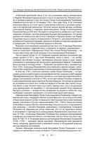 Великая и Малая Россия. Труды и дни фельдмаршала — фото, картинка — 6