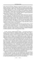 Великая и Малая Россия. Труды и дни фельдмаршала — фото, картинка — 7