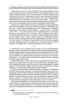 Великая и Малая Россия. Труды и дни фельдмаршала — фото, картинка — 8