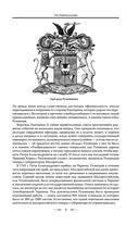 Великая и Малая Россия. Труды и дни фельдмаршала — фото, картинка — 9