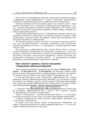 1С: Предприятие 8.2. Управленческий и финансовый учет для малых предприятий — фото, картинка — 11