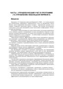 1С: Предприятие 8.2. Управленческий и финансовый учет для малых предприятий — фото, картинка — 3