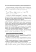 1С: Предприятие 8.2. Управленческий и финансовый учет для малых предприятий — фото, картинка — 4