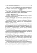 1С: Предприятие 8.2. Управленческий и финансовый учет для малых предприятий — фото, картинка — 9