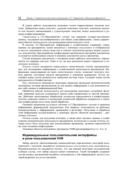 1С: Предприятие 8.2. Управленческий и финансовый учет для малых предприятий — фото, картинка — 10