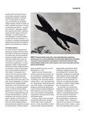 Дроны. Первый иллюстрированный путеводитель по БПЛА — фото, картинка — 7