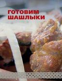 Шашлык, плов, люля-кебаб по ГОСТу от Ташкента до Тбилиси — фото, картинка — 6