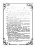 Русская кухня Елены Молоховец — фото, картинка — 11