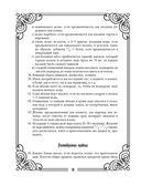 Русская кухня Елены Молоховец — фото, картинка — 12
