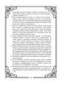 Русская кухня Елены Молоховец — фото, картинка — 7