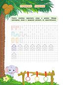 По клеточкам и точкам: для детей 5-6 лет — фото, картинка — 3