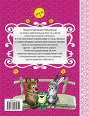 Любимые сказки малышей — фото, картинка — 12