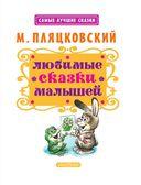 Любимые сказки малышей — фото, картинка — 3