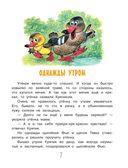 Любимые сказки малышей — фото, картинка — 7