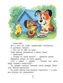 Любимые сказки малышей — фото, картинка — 8