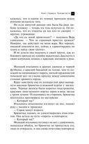 Ключ Гермеса Трисмегиста — фото, картинка — 12