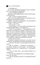 Ключ Гермеса Трисмегиста — фото, картинка — 13