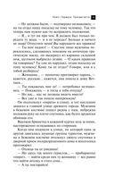 Ключ Гермеса Трисмегиста — фото, картинка — 14