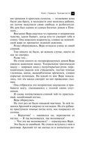 Ключ Гермеса Трисмегиста — фото, картинка — 16