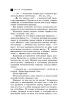 Ключ Гермеса Трисмегиста — фото, картинка — 7