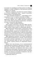 Ключ Гермеса Трисмегиста — фото, картинка — 10