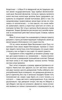 Особенности национальной бюрократии. С царских времен до эпохи Путина — фото, картинка — 12