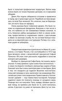 Особенности национальной бюрократии. С царских времен до эпохи Путина — фото, картинка — 13