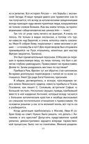 Особенности национальной бюрократии. С царских времен до эпохи Путина — фото, картинка — 14