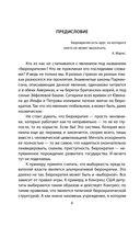 Особенности национальной бюрократии. С царских времен до эпохи Путина — фото, картинка — 3