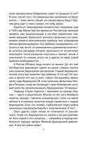 Особенности национальной бюрократии. С царских времен до эпохи Путина — фото, картинка — 4