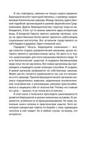 Особенности национальной бюрократии. С царских времен до эпохи Путина — фото, картинка — 6
