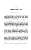 Особенности национальной бюрократии. С царских времен до эпохи Путина — фото, картинка — 7