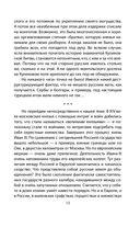 Особенности национальной бюрократии. С царских времен до эпохи Путина — фото, картинка — 10