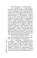Московский инквизитор — фото, картинка — 11