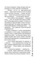 Московский инквизитор — фото, картинка — 12