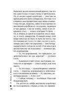Московский инквизитор — фото, картинка — 13