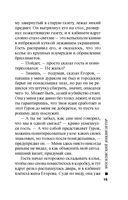 Московский инквизитор — фото, картинка — 14