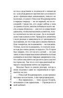 Московский инквизитор — фото, картинка — 5